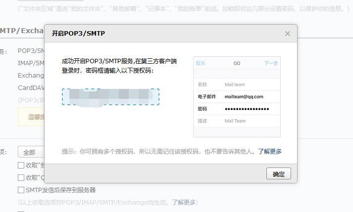 配置留言发送到QQ邮箱教程